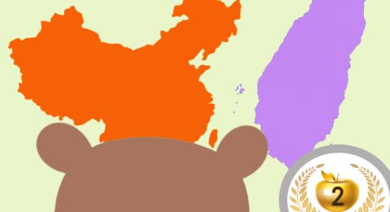 看見台灣,哪個台灣?