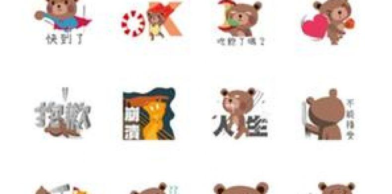 微笑小熊專屬貼圖✨ Line貼圖商店熱賣中 !