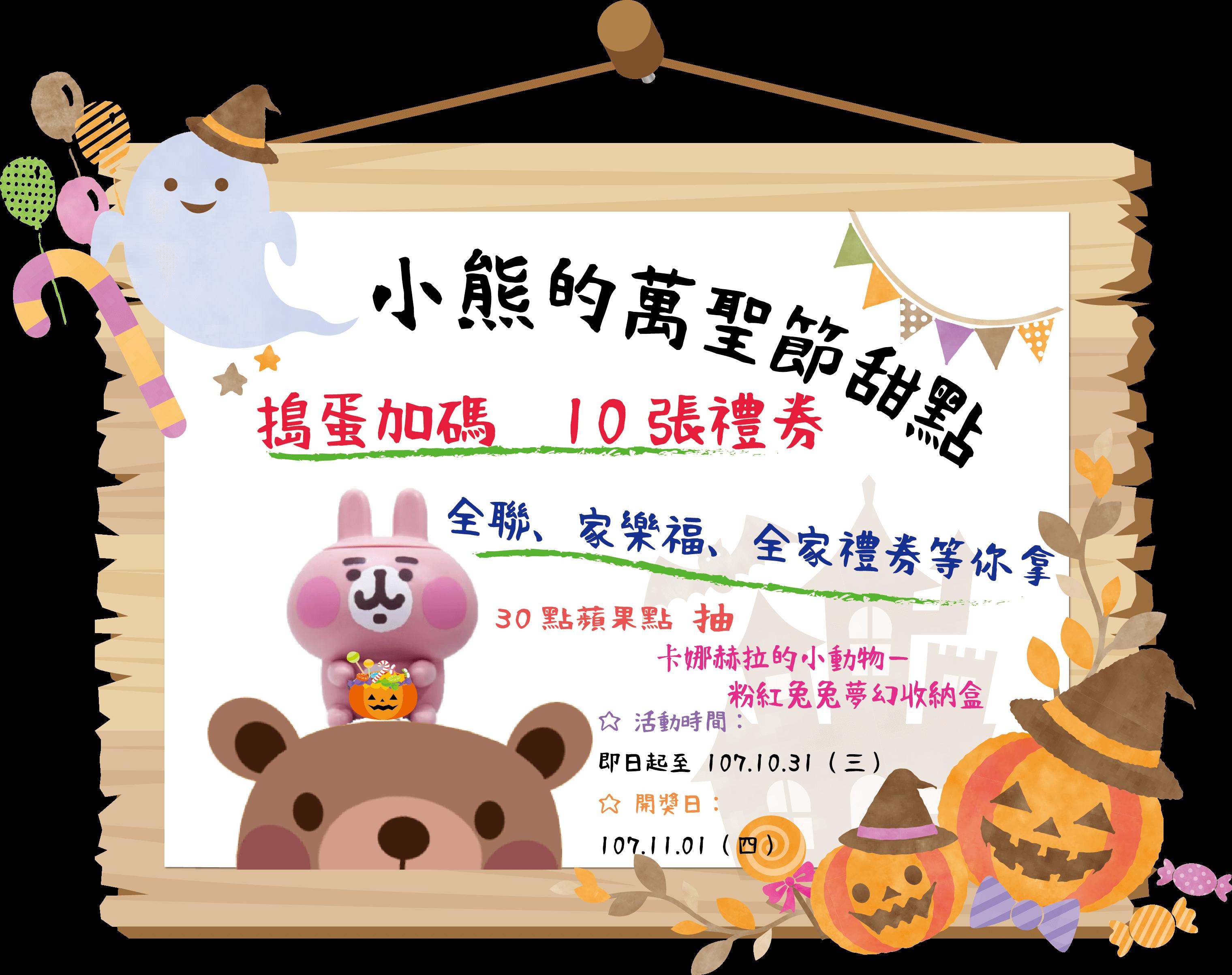 會員活動:小熊的萬聖節甜點