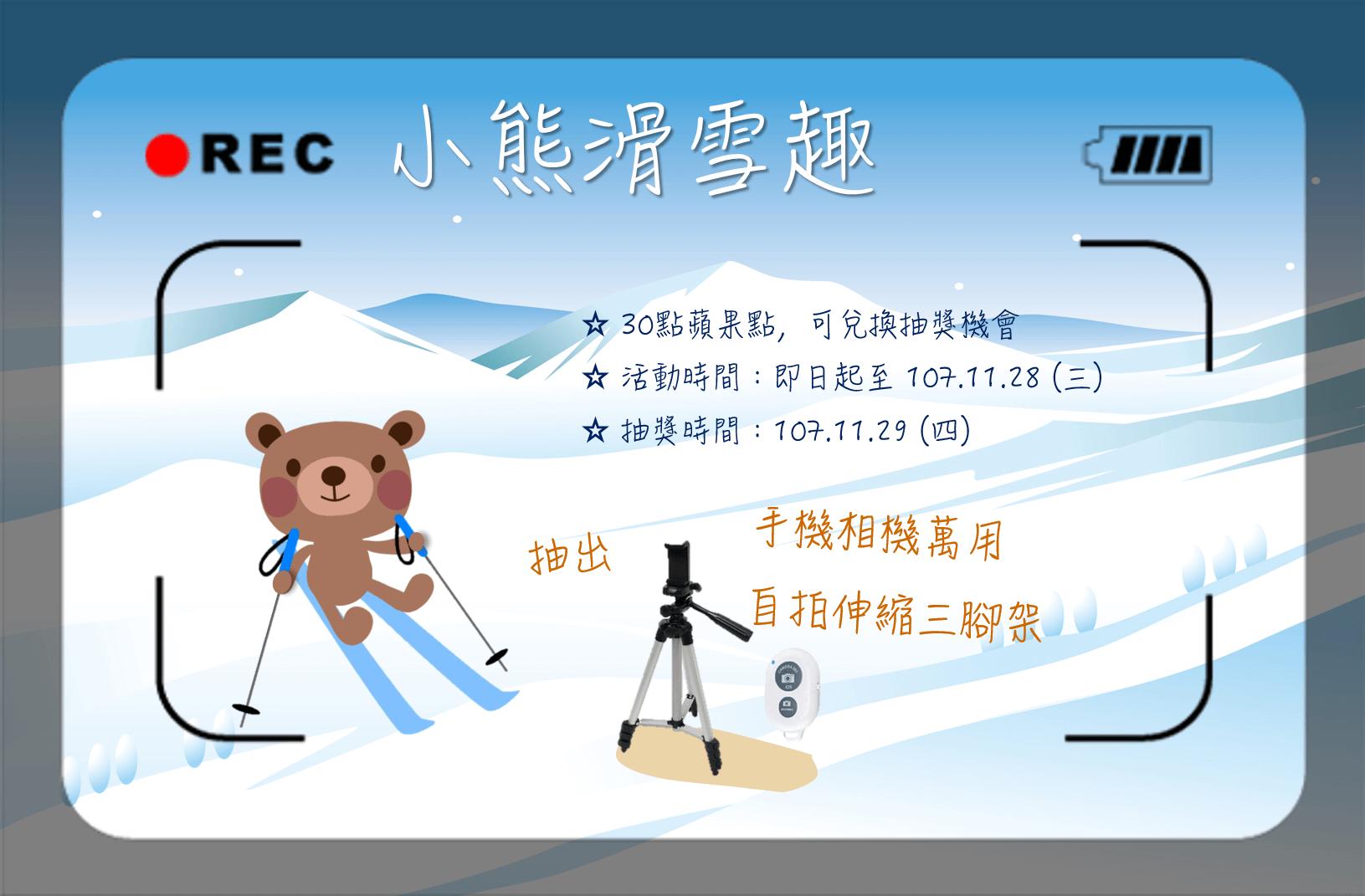 會員活動:小熊滑雪趣