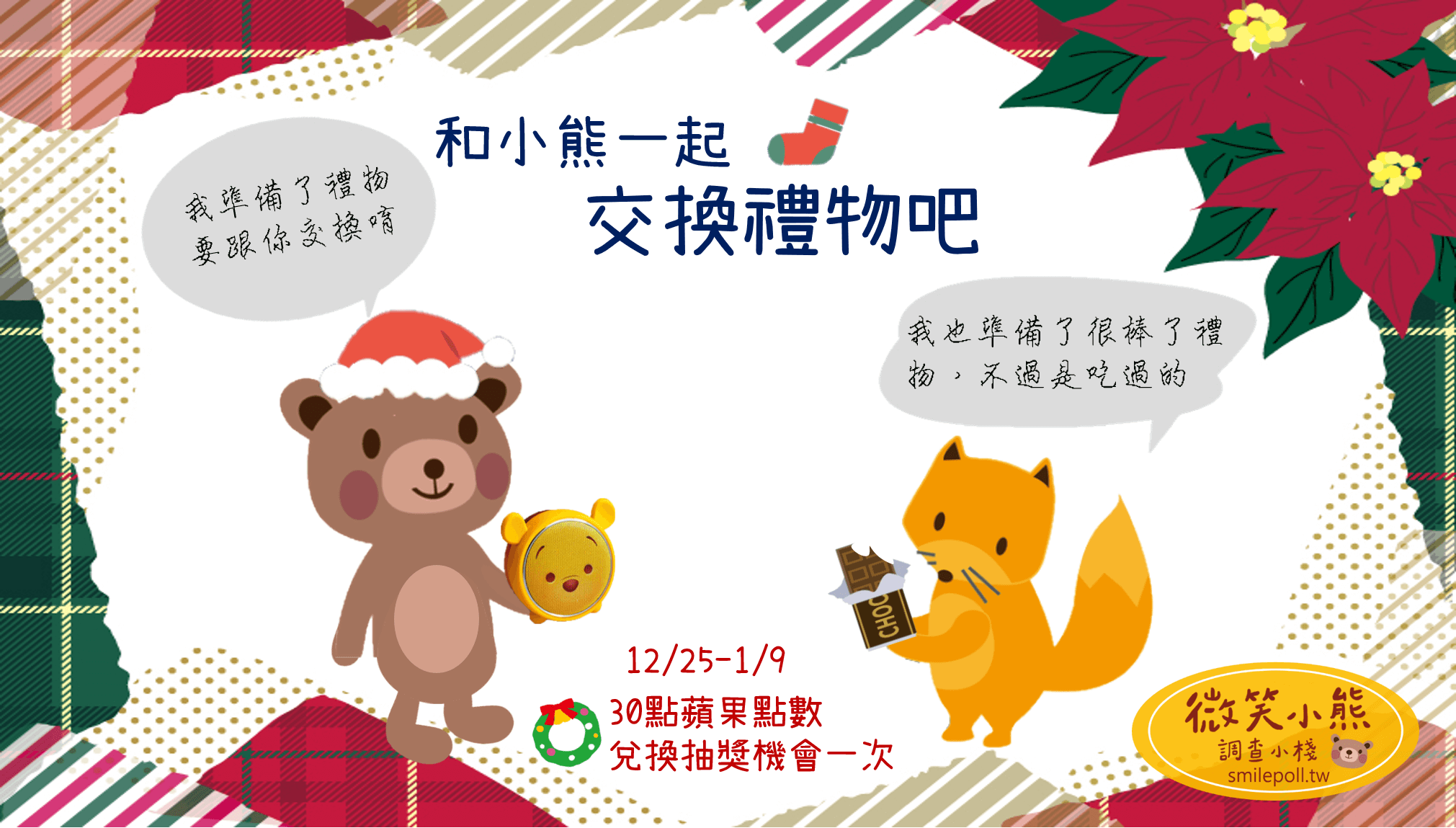 會員活動:和小熊一起交換禮物吧!