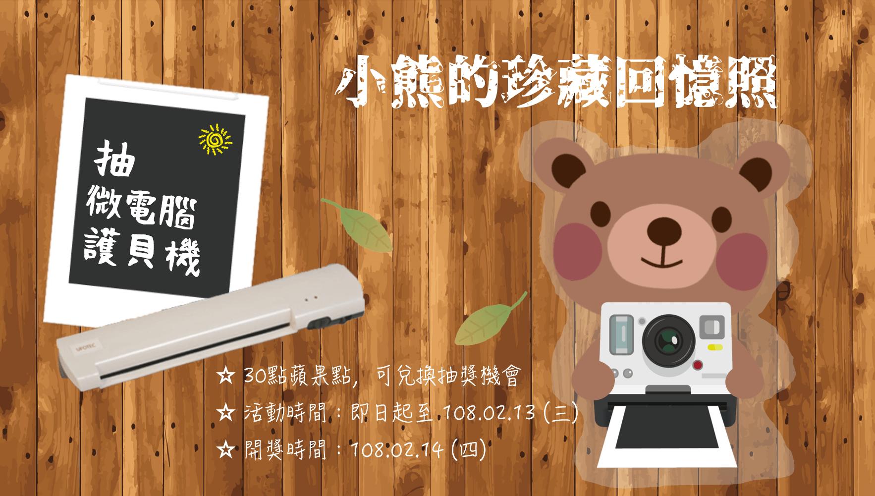 會員活動:小熊的珍藏回憶照