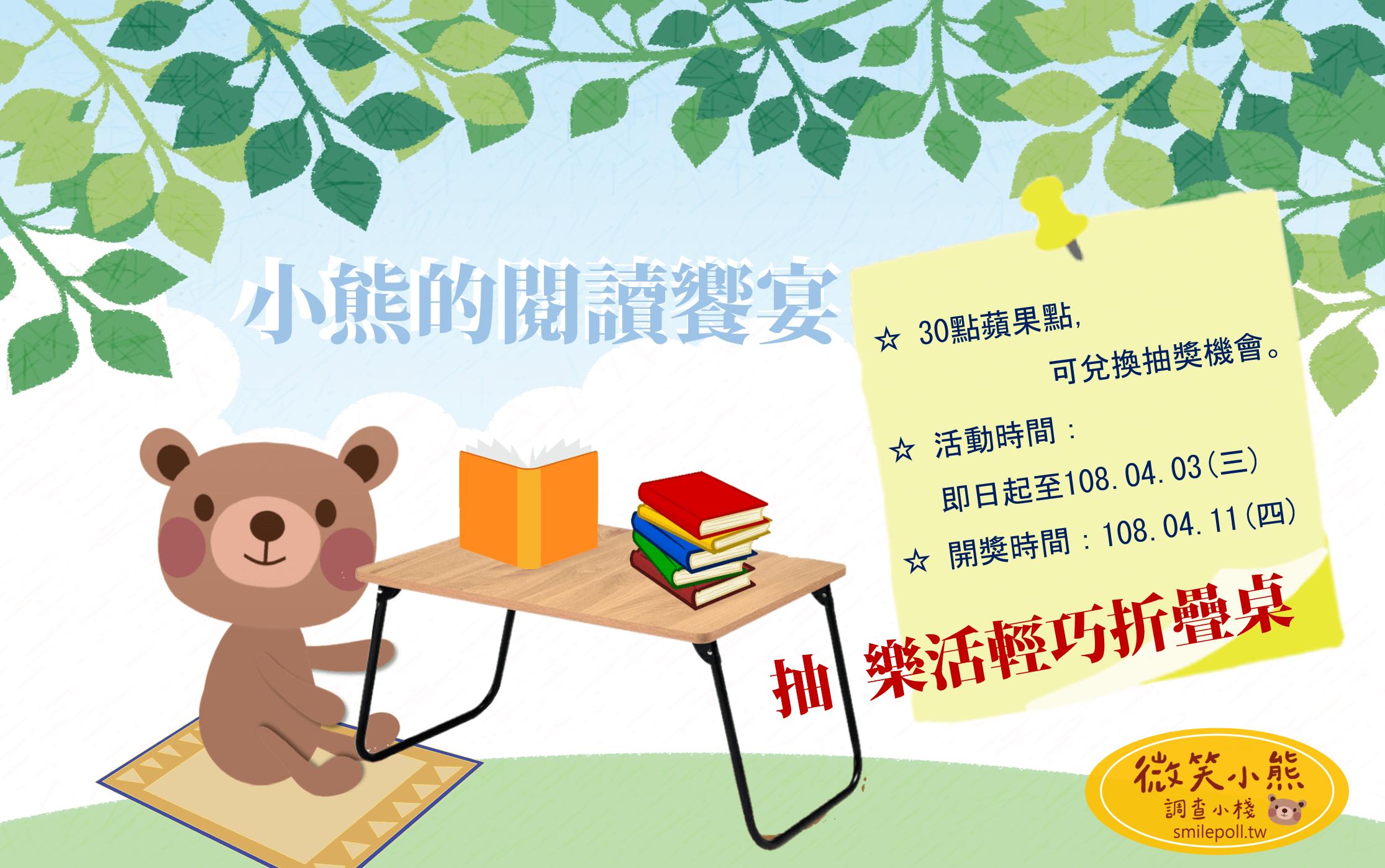 會員活動:小熊的閱讀饗宴