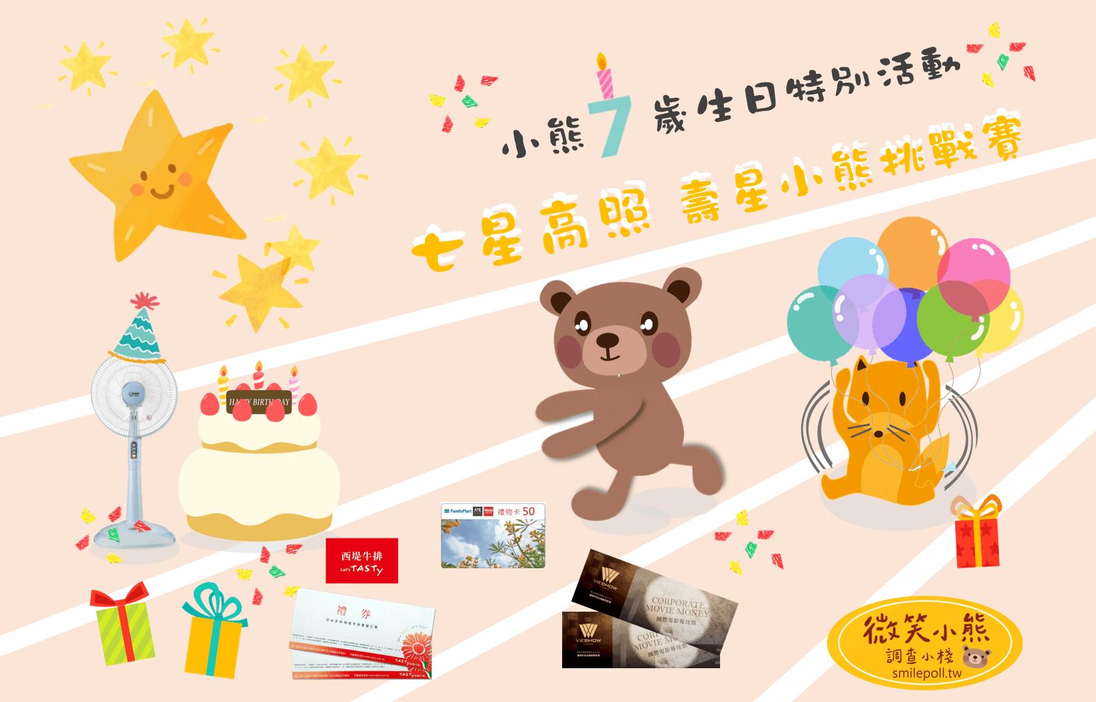 小熊七歲生日特別活動:七星高照 ʕ•ᴥ•ʔ 壽星小熊挑戰賽