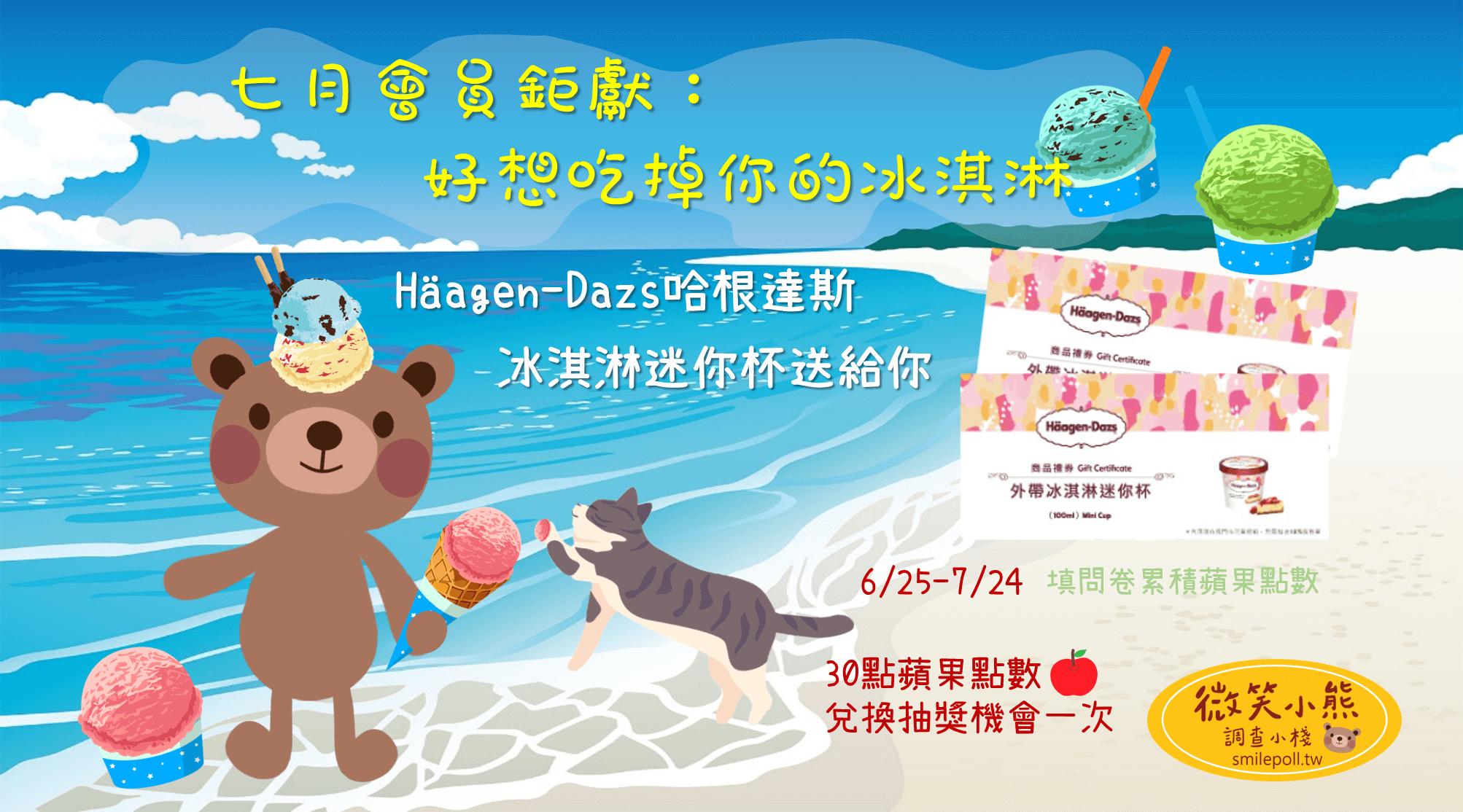 七月會員鉅獻:好想吃掉你的冰淇淋