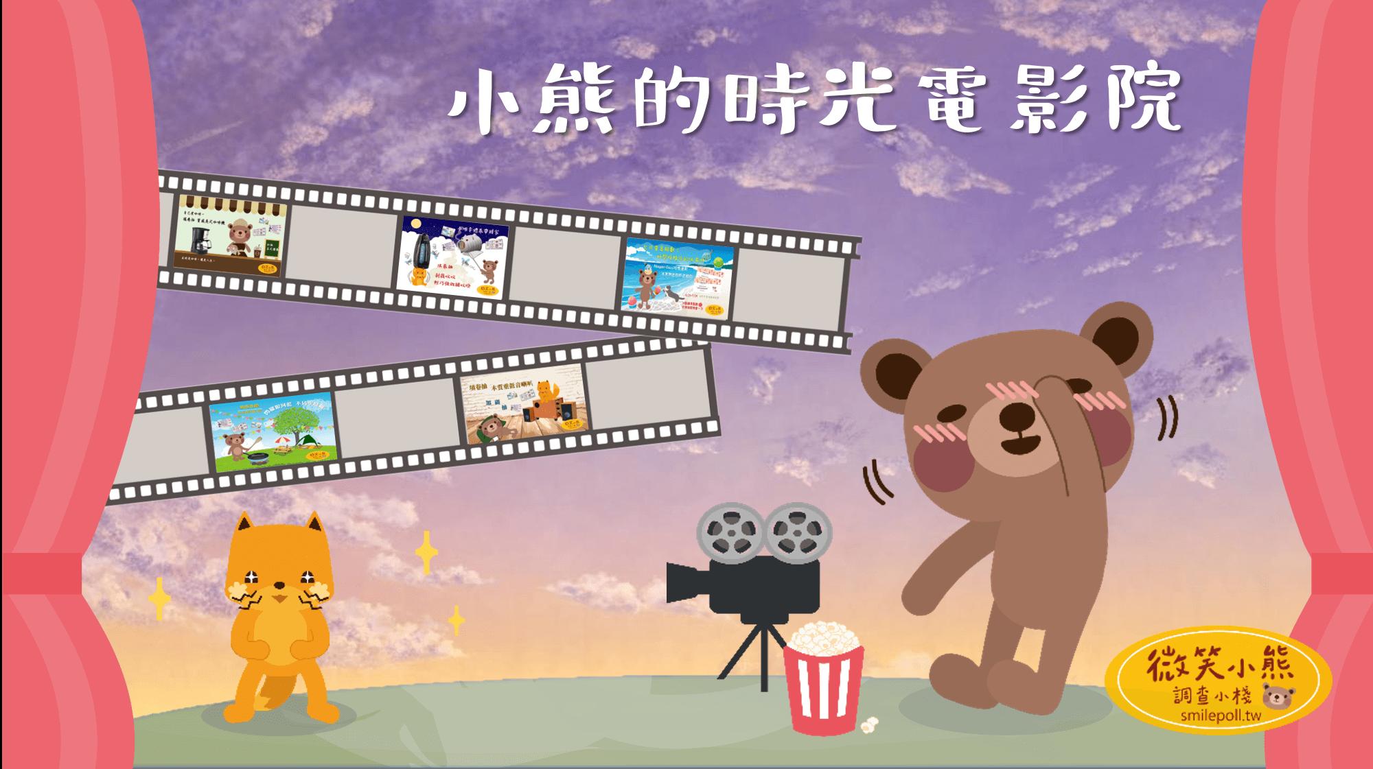 小棧七週年創棧紀念 | 小熊的時光電影院