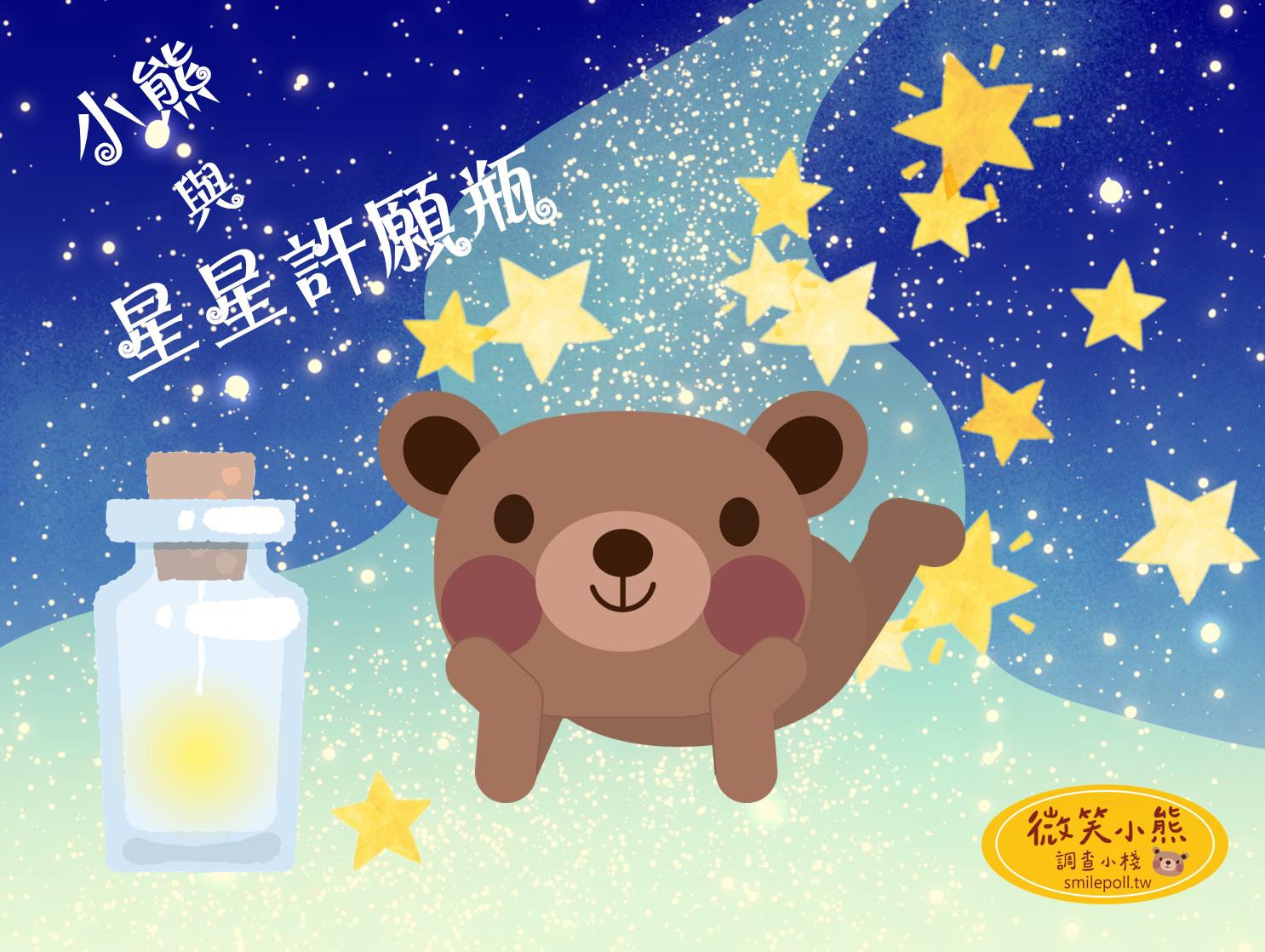 小棧七週年創棧紀念   第二彈:小熊與星星許願瓶