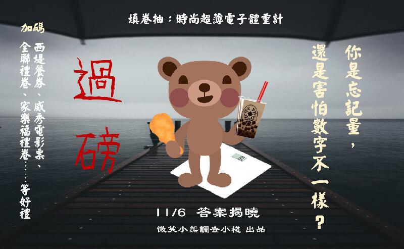 問卷:香港怎麼了?