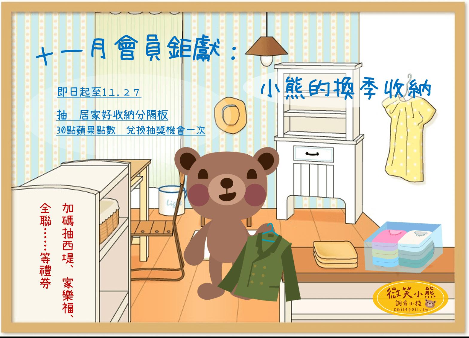 十一月會員鉅獻:小熊的換季收納時間