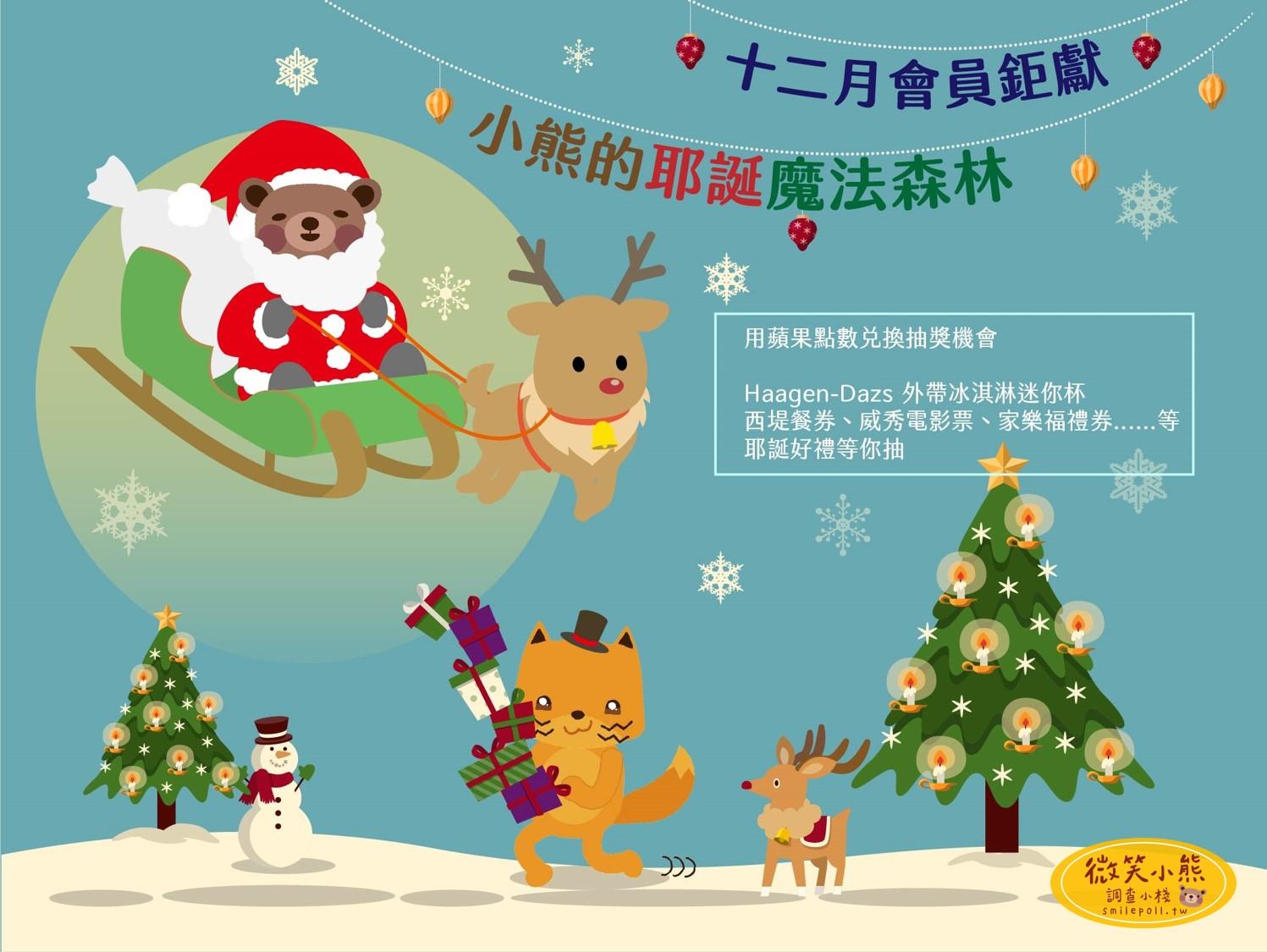 十二月會員鉅獻:小熊的耶誕魔法森林