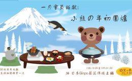 一月會員鉅獻:小熊の年初圍爐