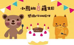 小熊八歲生日特別活動:麻吉的驚喜派對