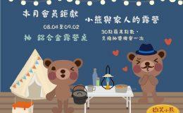本月會員鉅獻:小熊與家人的露營