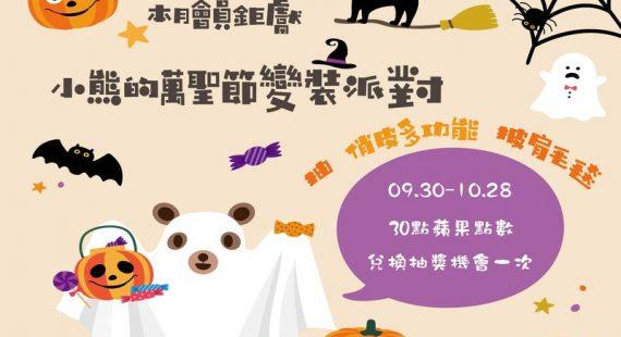 本月會員鉅獻:小熊的萬聖節變裝派對