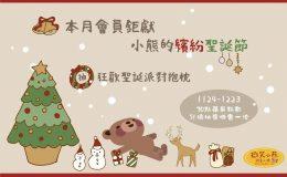 本月會員鉅獻:小熊的繽紛聖誕節