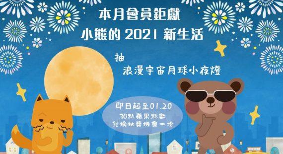本月會員鉅獻:小熊的2021新生活