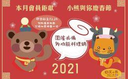 本月會員鉅獻:小熊與你慶春節