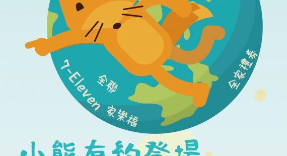 問卷:「小熊有約:臺灣新篇章」