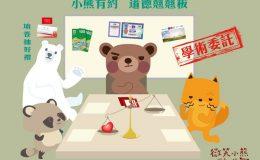 問卷:「小熊有約:道德翹翹板」