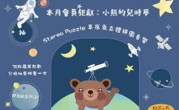 本月會員鉅獻:小熊的兒時夢